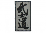 Maxpedition Bushido PVC Patch (Swat)